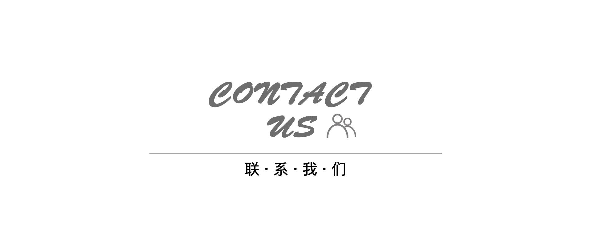联系我们_02