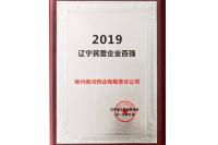 奥鸿药业入选辽宁民营企业百强榜单
