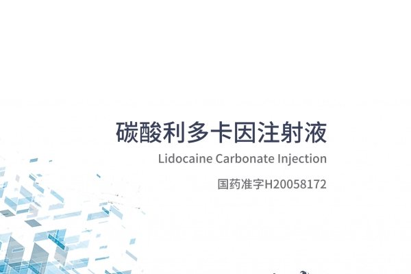 碳酸利多卡因注射液
