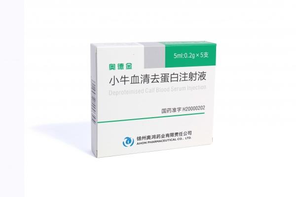 奥德金®(小牛血清去蛋白注射液)