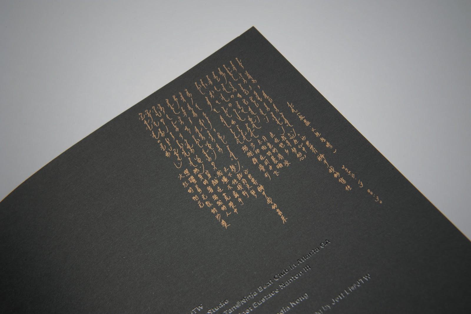 Khalil-Fong 说明书印刷