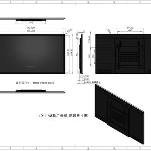 CS-YY 49寸广告机正装 尺寸图