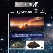 02什么是陨石