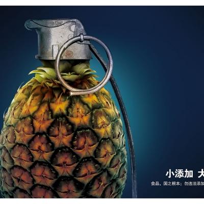 小添加大危害(菠萝篇)JPG