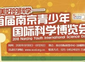 南京青少年国际科学博览会
