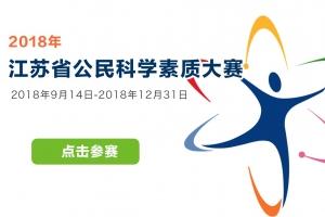 江苏省公民科学素质大赛