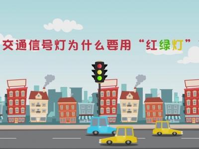 交通信号灯为什么要用红绿灯?(无角标)