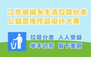 江苏省生活垃圾分类设计大赛