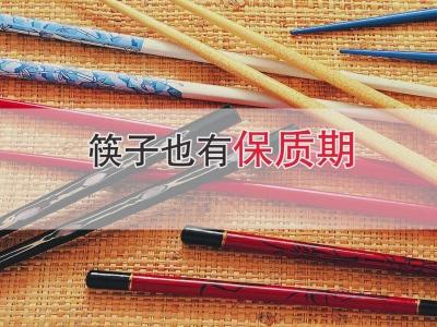 筷子也有保质期