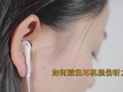 如何避免耳机损伤听力?