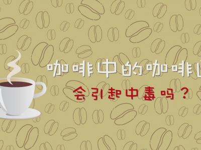 咖啡中的咖啡因会引起中毒吗?(无角标)