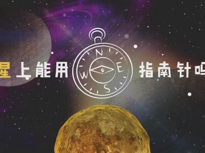 金星上能用指南针吗?(无角标)