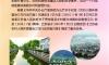 《改善农村人居环境  建设美丽宜居乡村》_页面_1