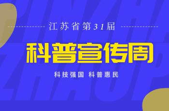 江苏省科普宣传周