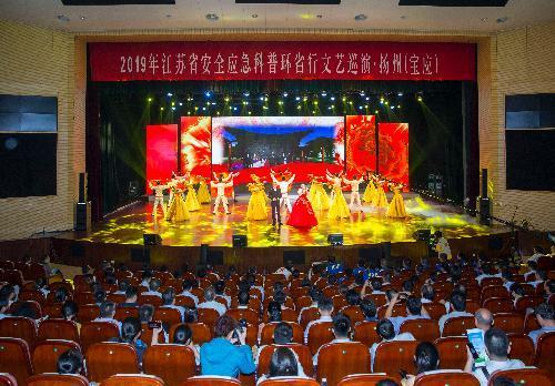 2019省应急科普文艺巡演宝应首演