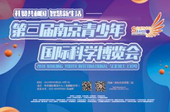 第二届南京青少年国际科学博览会