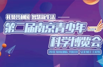 第二届南京青少年科学博览会