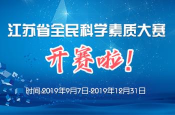 江苏省全民科学素质大赛