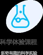 科学体验课程