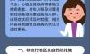 新冠肺炎公众预防指南之三十四-1
