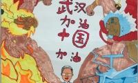 《抗击疫情,中国加油!》  金雨彤  9周岁  久晖艺术中心2