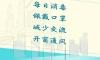 防控新冠肺炎——客运场站及交通运输工具海报(出租车篇)1