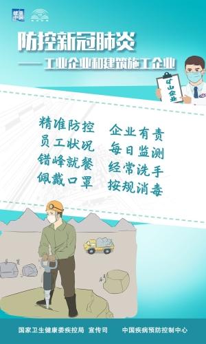 (矿山企业)防控新冠肺炎