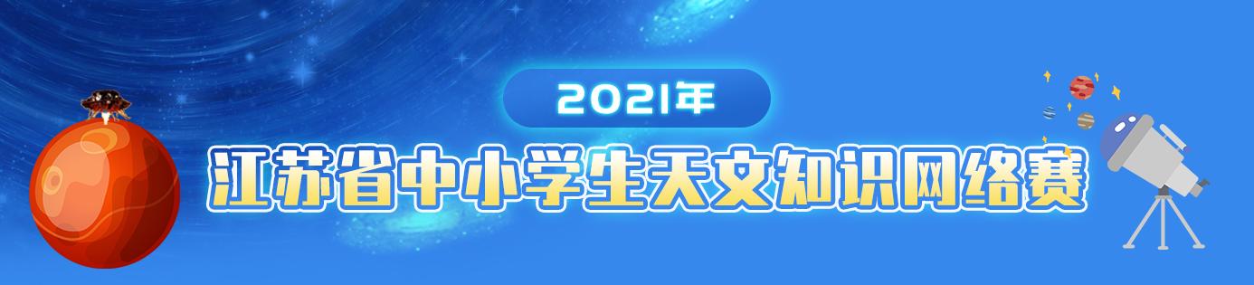 2021天文