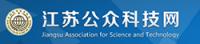 江苏公共科技网