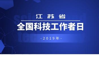 江苏省全国科技工作者日
