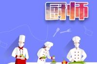 (厨师)预防新冠肺炎重点人群防控技术指南1