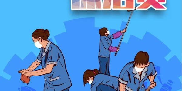 (保洁员)预防新冠肺炎重点人群防控技术指南1