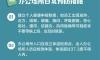 新冠肺炎公众预防指南之二十九(办公场所篇)1