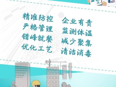(建筑施工企业)防控新冠肺炎