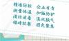(制作业及生产供应企业)防控新冠肺炎