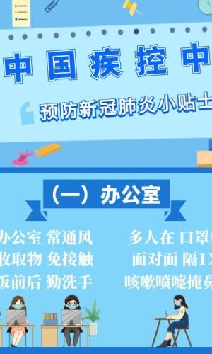 预防新冠肺炎小贴士2