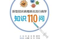 新冠肺炎流行病学知识100问-1