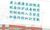 (儿童福利机构)防控新冠肺炎1