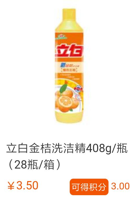 洗涤剂_10