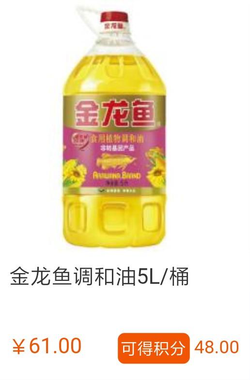 食用油_03