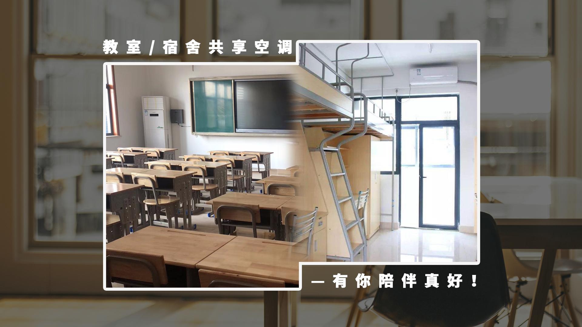 宿舍教室空调pe