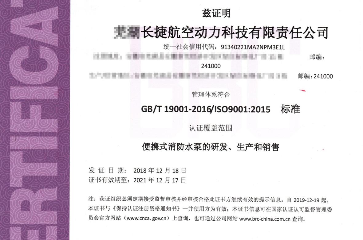 【ISO90001认证】