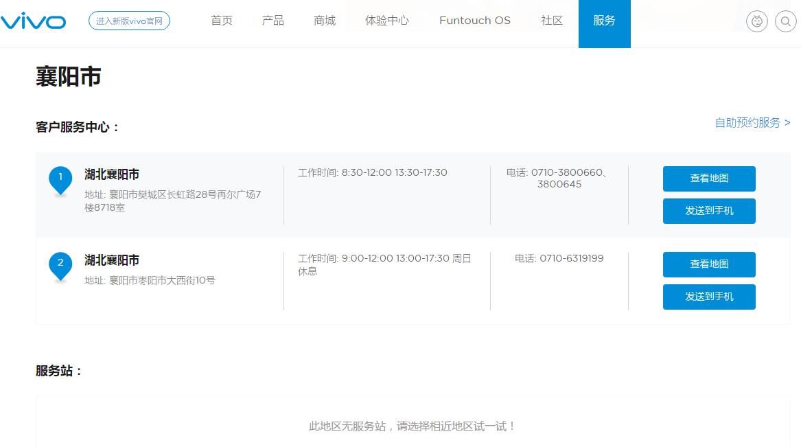 襄阳VIVO手机官方售后维修网点
