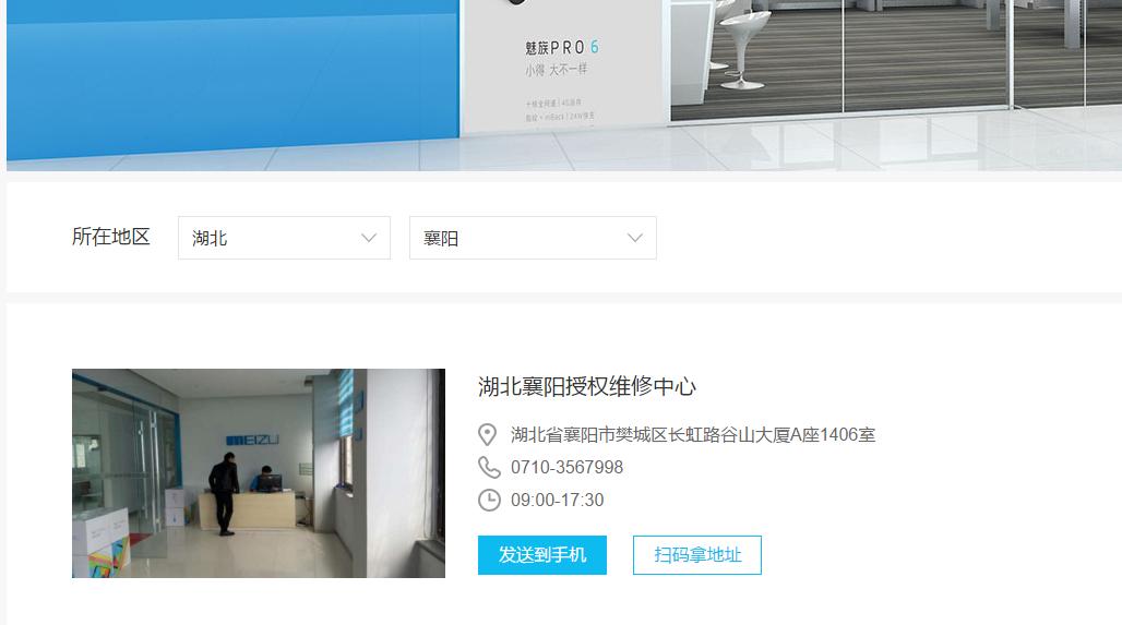 襄阳魅族手机官方售后维修网点