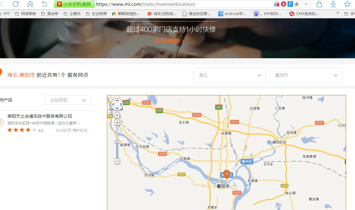 襄阳小米官方售后服务网点