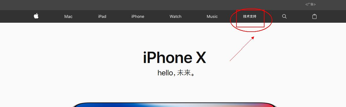 苹果手机维修进度查询01