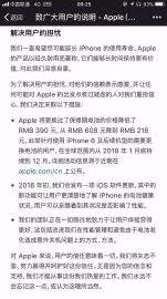 苹果手机电池致歉声明