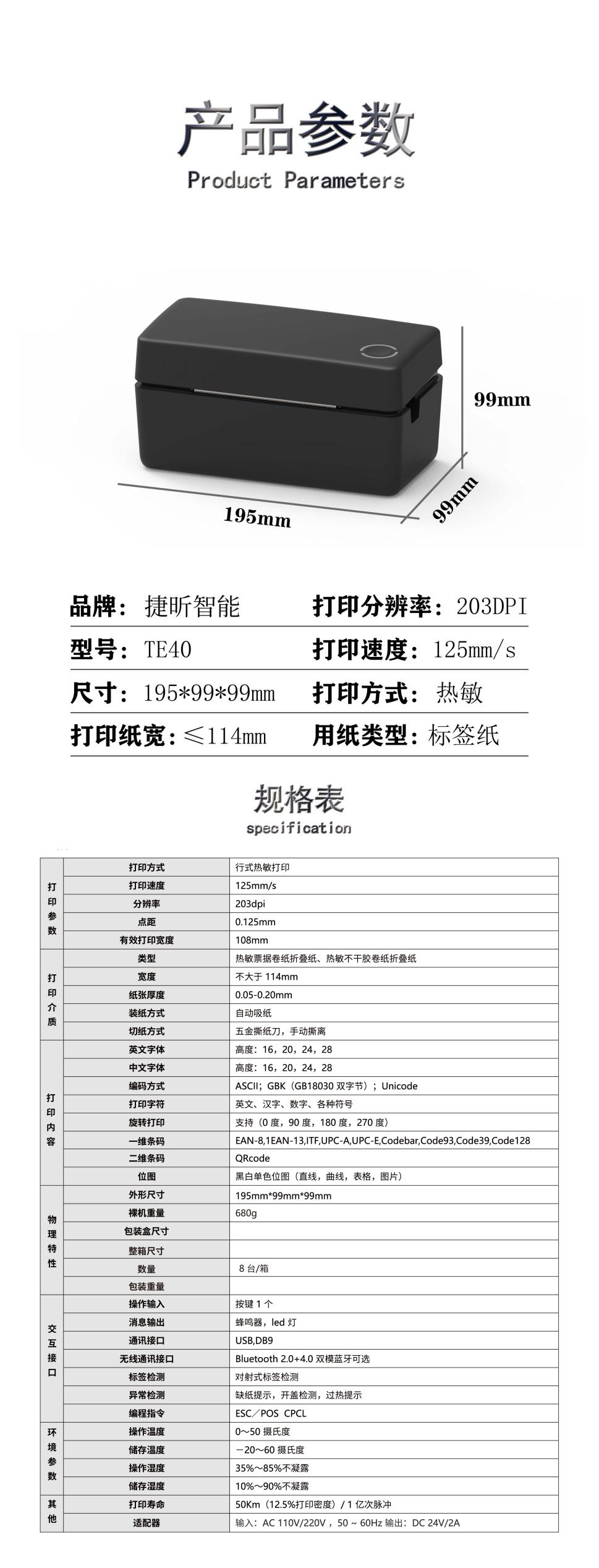 产品参数-01