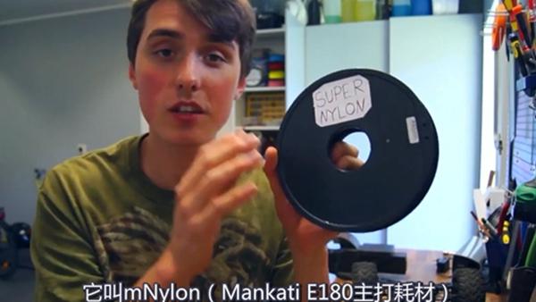 瑞士玩家展示Mankati mNylon耗材,测试Mankati E180打印尼龙零件