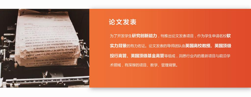 G5教育公司简介-中文_页面_2